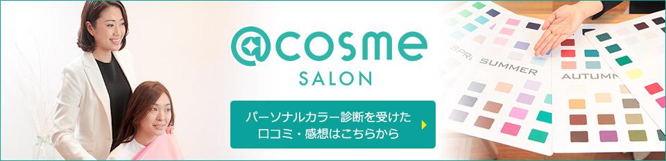 @cosme SALON バナー パーソナルカラー診断を受けた口コミ・感想はこちらから 新しいウィンドウで開きます
