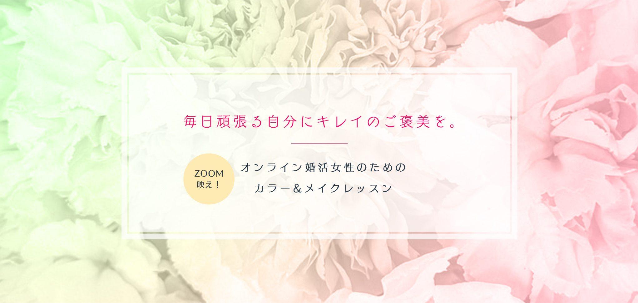 毎日頑張る自分にキレイのご褒美を。 ZOOM映え! オンライン婚活女性のためのカラー&メイクレッスン